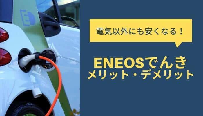 エネオス 電気 デメリット