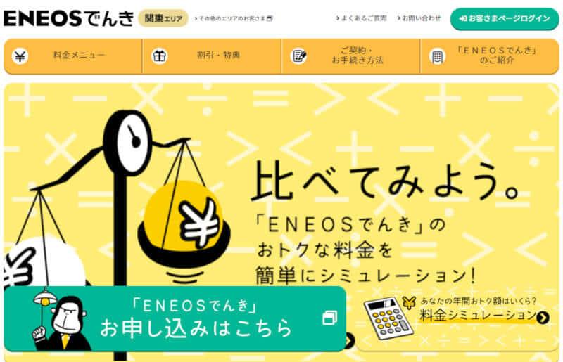 電気 デメリット エネオス ENEOSでんきは本当に安い?利用者の評判でわかる実際の料金・メリット・デメリット わたしの節約