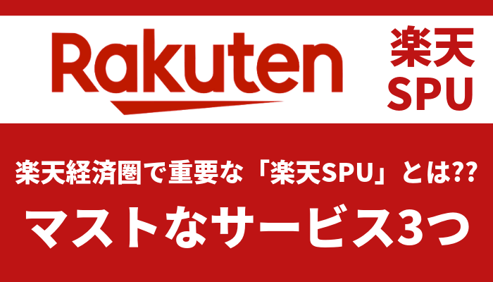 othercard - 楽天経済圏で重要な楽天SPUとは?最初に始めるべきサービス3つも解説!
