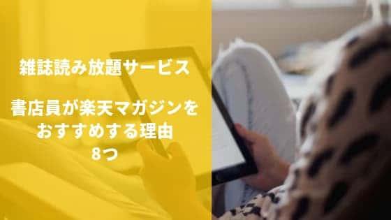 【雑誌読み放題サービス】 書店員が「楽天マガジン」をおすすめする理由8つ|節約男子!!